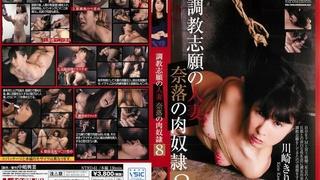 調教志願の人妻 奈落の肉奴隷8 川崎きりえ NTRD-061
