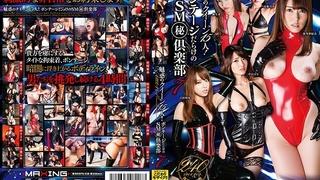 魅惑のクイーン15人!ボンテージだらけのSM(秘)倶楽部 7 MXSPS-538 - 1