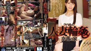 人妻輪姦し 奈落の家 希崎ジェシカ SHKD-761