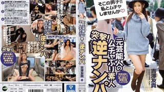 IPZ-711 – 突撃!元芸能人のムチャぶり素人逆ナンパ 吉澤友貴にムチャぶって素人男性と無理矢理ハメさせる!