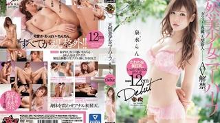 天然美少女ニューハーフ Debut 泉水らん DASD-395