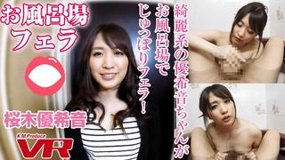 日本VR成人 櫻木優希音和你洗澡玩水中簫