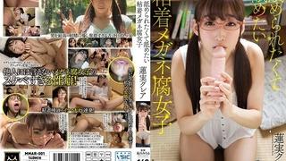 舐められたくて舐めたい粘着メガネ腐女子 蓮実クレア MMAR-001