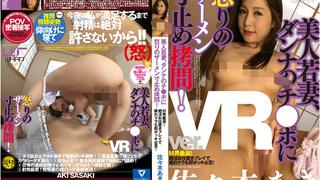 日本VR成人 和輕熟女佐佐木明希打炮