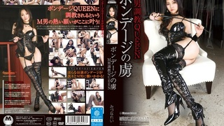 DMBJ-066 ボンデージの虜 M男調教QUEEN みづなれい 水菜麗