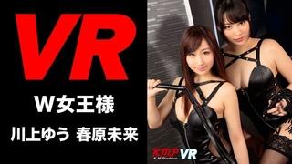 日本VR成人 VR雙女王川上優 春原的未來SM女王
