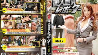GG-005 突撃美人巨乳 レポーター 木下若菜