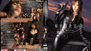 SNIS-076 秘密捜査官の女 淫獣に囚われたエージェント 瑠川リナ