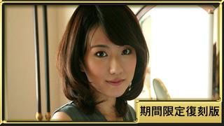 【蒼い再会】No.204 葉山律子(小向まな美)  RITSUKO HAYAMA  30歳  (期間限定復刻版・2016) - 2