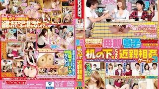 母親と息子が机の下でこっそり近親相姦ゲーム3 RCT-978