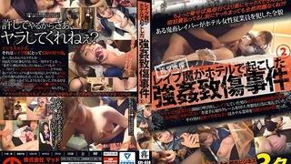 レイプ魔がホテルで起こした強姦致傷事件 2 KRI-038