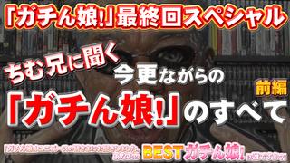 ガチん娘! −最終回スペシャル前編− Gachinco gachi1158