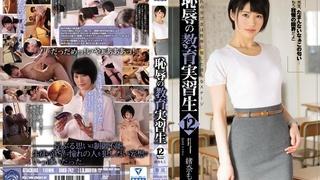 恥辱の教育実習生12 緒奈もえ SHKD-742