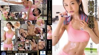 インストラクターレイプ 美肉の崩壊 夏目彩春 SHKD-743