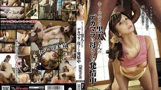 ホームステイの黒人さんのデカマラに母さんが発情中 澤村レイコ