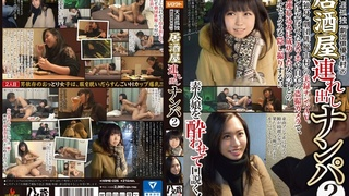 ハメ蔵 天涯孤独「劇団俳優中村」の居酒屋連れ出しナンパ 2 HAME-025