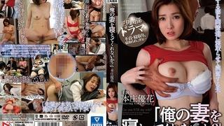 「俺の妻を寝とってくれないか?」 本庄優花 HOMA-012