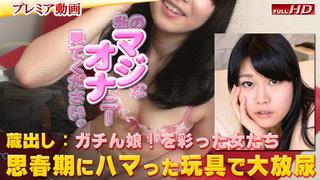 しほり −別刊マジオナ136− Gachinco gachip363