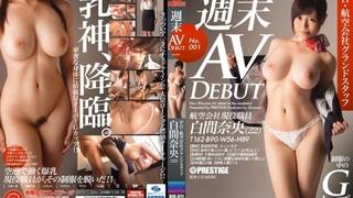 DIC-011 週末AV DEBUT 平日・航空會社グランドスタッフ 白間奈央 1