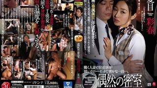 偶然の密室 人妻ホテル受付係と出張サラリーマン 夏目彩春 JUY-275