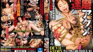 達磨アクメ DEVIL STORY 生け贄の絶頂肉人形 Part-1 哀愁の清純女教師、祐未の場合 かなで自由 DDAS-001