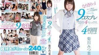 菊川みつ葉 なりきりっ!9コスプレ濃厚4セックス4時間スペシャル STAR-791 - 2