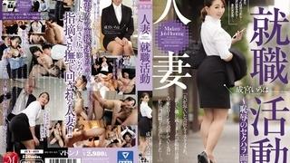 人妻就職活動~恥辱のセクハラ面接~ 成宮いろは JUY-089