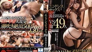 エンドレスセックス ACT.07 長谷川るい ABP-567