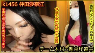 餌食牝 -- 仲田沙奈江 Tokyo-Hot k1456