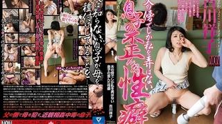 夫の傍でしか私を弄ばない息子の歪んだ性癖 古川祥子 YAL-059