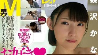 日本VR成人 清純護士幫病人解決性需要