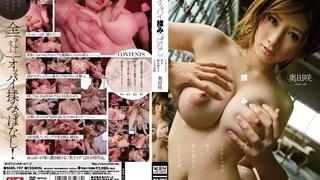 SNIS-197 オッパイ揉みっぱなし ノンストップで乳を揉み続ける120分間 奥田咲
