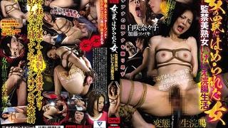 女の罠にはめられた女 監禁美熟女いけにえ浣腸生活 白咲奈々子 加藤ツバキ CMV-097