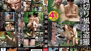 貸切り風呂盗撮 年下ヤリチン男子におねだりする不倫妻 GIRO-014