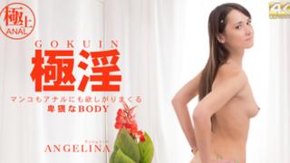 マンコもアナルにも欲しがりまくる卑猥なBODY 極淫 ANGELINA / アンジェリーナ Kin8tengoku 1661