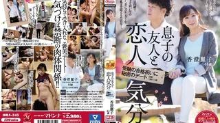 息子の友人と恋人気分 受験の合格祝いに秘密のデート 香澄麗子 OBA-345