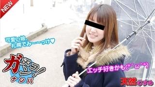 素人ガチナンパ ~札幌の娘~ 沢野美香