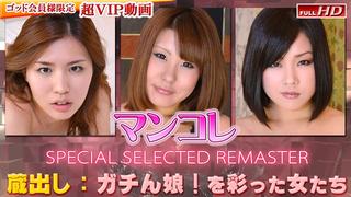 オムニバス −マンコレ・リマスター− Gachinco gachig255 - 1