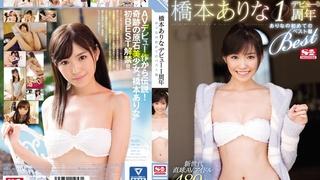 橋本ありなデビュー1周年 ありなの初めてのベスト盤 OFJE-112 - 2