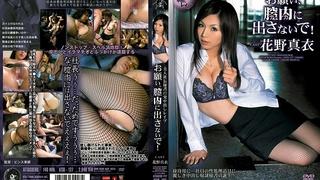 ATID-127 美人社長秘書27発中出しレイプ お願い、膣内に出さないで! 花野真衣