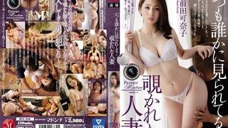 いつも誰かに見られてる… 覗かれた人妻 前田可奈子 JUY-219