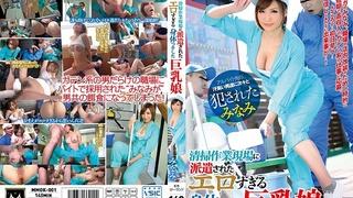 清掃作業現場に派遣されたエロ過ぎる身体つきした巨乳娘 みなみ 夏希みなみ MMOK-001