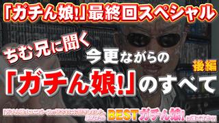 ガチん娘! −最終回スペシャル後編− Gachinco gachi1166 - 1