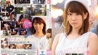 新人NO.1 STYLE 関西出身のめちゃエロシ・ロ・ウ・ト梅田みのりAVデビュー SNIS-837