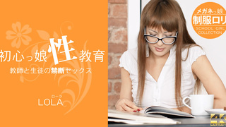 Teacher and Student 初心っ娘性教育 LOLA / ローラ Kin8tengoku 1700