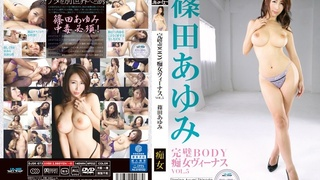 完璧BODY痴女ヴィーナス VOL.5 篠田あゆみ DJSK-073