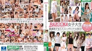 BAZOOKA(バズーカ) BAZOOKA女子大生厳選美少女ミスコンメモリアルBEST BAZX-056 - 1