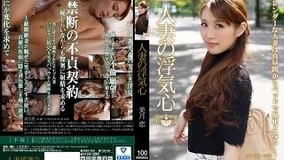 人妻の浮気心 美月恋 SOAV-025