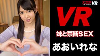 【VR】妹と禁断のSEX!!VRだからこそ実現!! あおいれな