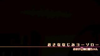 おさななじみヨーソロー - 3